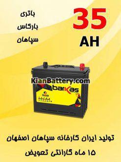 35 Barkas 247x329 باتری بارکاس محصول سپاهان باطری