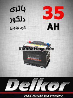 35 Delkor 247x329 آشنایی با باتری دلکور