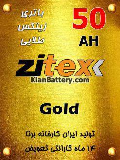 50 zitex gold 247x329 باتری زیتکس گلد محصولی از برنا باتری