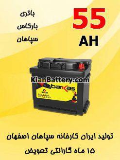 55 Barkas 247x329 باتری بارکاس محصول سپاهان باطری