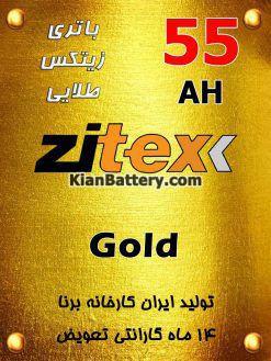 55 zitex gold 247x329 باتری زیتکس گلد محصولی از برنا باتری