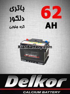 62 Delkor 247x329 آشنایی با باتری دلکور