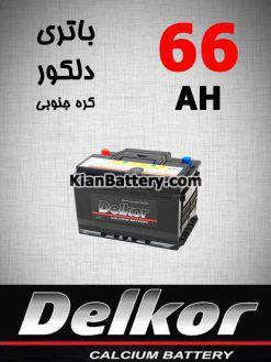 66 Delkor 247x329 آشنایی با باتری دلکور