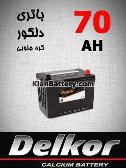 70 Delkor 247x329 آشنایی با باتری دلکور