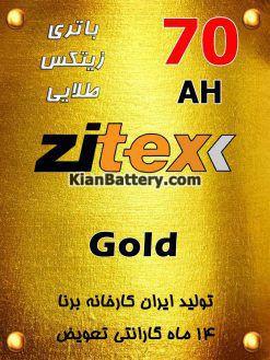 70 zitex gold 247x329 باتری زیتکس گلد محصولی از برنا باتری