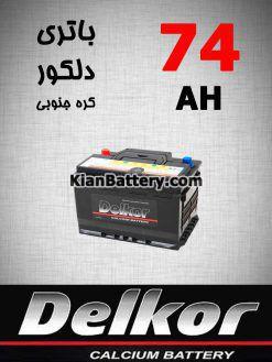 74 Delkor 247x329 آشنایی با باتری دلکور