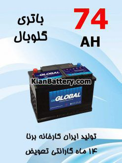74 global 247x329 باتری گلوبال برندی از برنا باتری