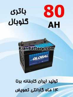 80 global 247x329 باتری گلوبال برندی از برنا باتری