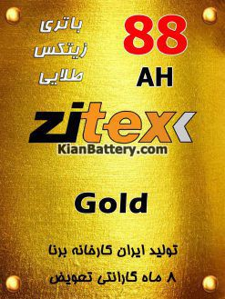 88 zitex gold 247x329 باتری زیتکس گلد محصولی از برنا باتری