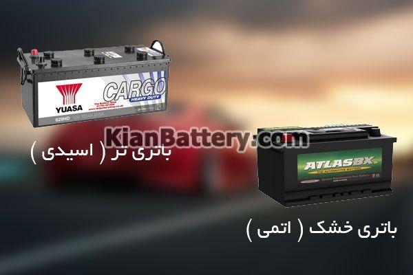 تفاوت باتری اسیدی و اتمی