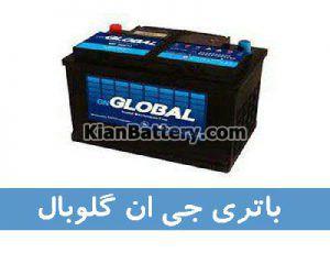 جی ان گلوبال 300x240 باتری گلوبال برندی از برنا باتری