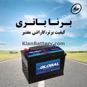 گارانتی گلوبال برنا 300x300 باتری گلوبال برندی از برنا باتری