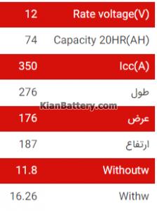 74 باتری برند مکس پاور محصول صبا باتری