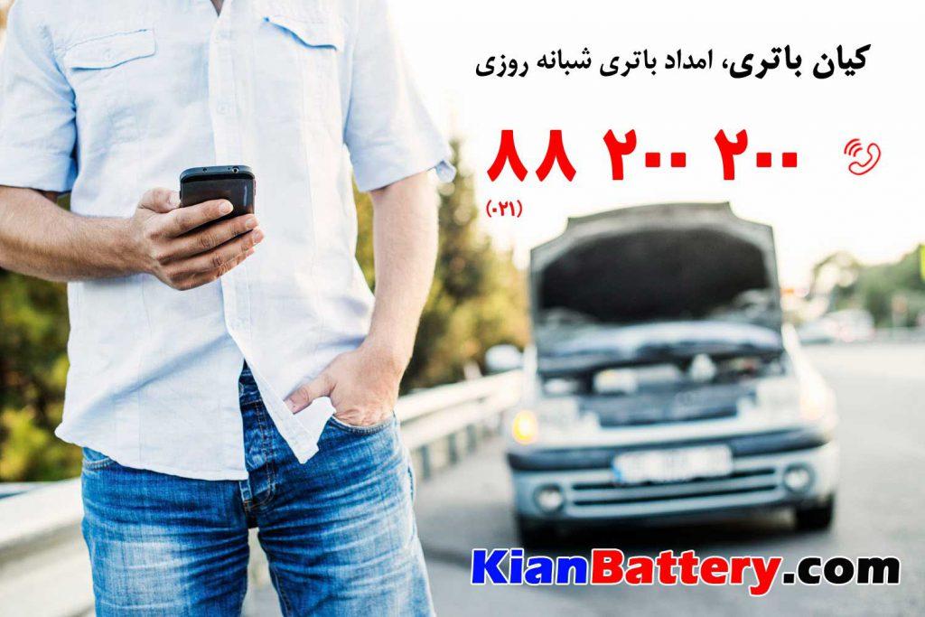 KianBattery ad 1024x683 امداد باتری