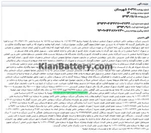 تاسیس آذر باتری 300x265 شرکت آذر باتری ارومیه