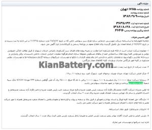 تاسیس باتریسازی نیرو 300x257 شرکت صبا باتری (توسعه منابع انرژی توان)