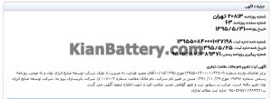 تغییر نام صبا باتری 300x109 شرکت صبا باتری (توسعه منابع انرژی توان)