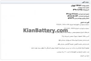 ثبت اختراع سپاهان 300x201 شرکت مجتمع سپاهان باتری