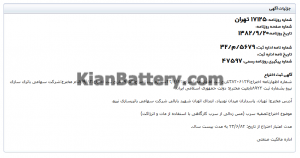 ثبت اختراه باتریسازی نیرو 300x158 شرکت صبا باتری (توسعه منابع انرژی توان)