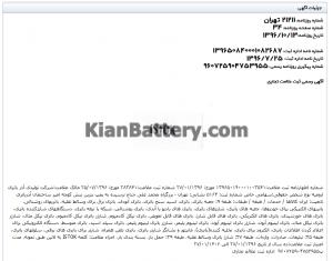 ثبت ایستوک 300x235 شرکت آذر باتری ارومیه