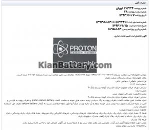 ثبت باطری پروتون 300x260 شرکت پاسارگاد صنعت باطری