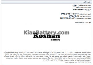 ثبت روشن 300x210 شرکت آذر باتری ارومیه
