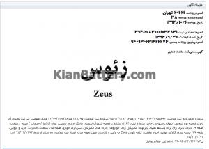 ثبت زئوس 300x214 شرکت آذر باتری ارومیه