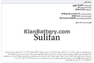 ثبت سولیفان 300x202 شرکت آذر باتری ارومیه