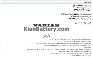 ثبت واریان 300x187 شرکت صبا باتری (توسعه منابع انرژی توان)