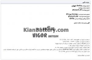 ثبت ویگور 300x195 شرکت آذر باتری ارومیه