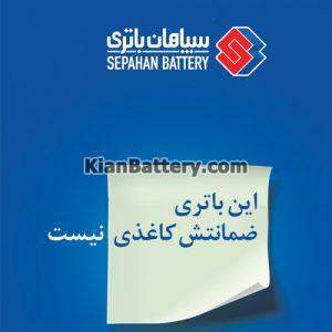 گارانتی سگپپاهان 300x300 شرکت مجتمع سپاهان باتری