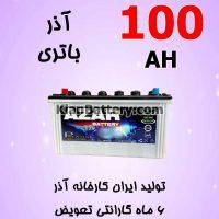 Azar Battery 100 200x200 شرکت آذر باتری ارومیه