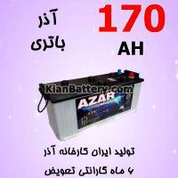 Azar Battery 170 200x200 شرکت آذر باتری ارومیه
