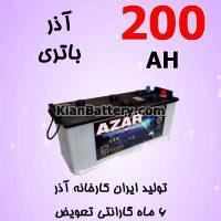 Azar Battery 200 200x200 شرکت آذر باتری ارومیه