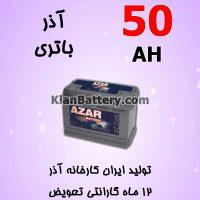 Azar Battery 50 200x200 شرکت آذر باتری ارومیه