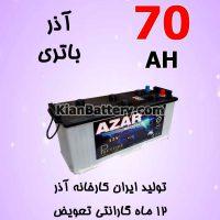 Azar Battery 70 200x200 شرکت آذر باتری ارومیه