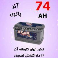 Azar Battery 74 200x200 شرکت آذر باتری ارومیه