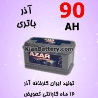 Azar Battery 90 200x200 شرکت آذر باتری ارومیه
