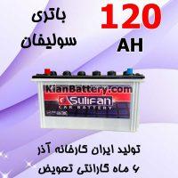 Azar Sulifan 120 200x200 شرکت آذر باتری ارومیه