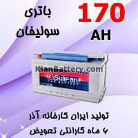 Azar Sulifan 170 200x200 شرکت آذر باتری ارومیه