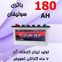 Azar Sulifan 180 200x200 شرکت آذر باتری ارومیه