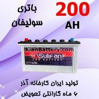 Azar Sulifan 200 200x200 شرکت آذر باتری ارومیه