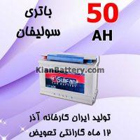 Azar Sulifan 50 200x200 شرکت آذر باتری ارومیه