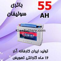 Azar Sulifan 55 200x200 شرکت آذر باتری ارومیه