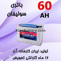 Azar Sulifan 60 200x200 شرکت آذر باتری ارومیه