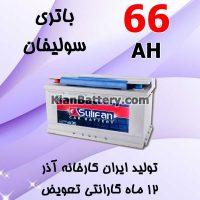 Azar Sulifan 66 200x200 شرکت آذر باتری ارومیه