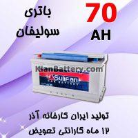 Azar Sulifan 70 200x200 شرکت آذر باتری ارومیه