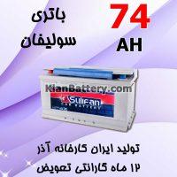 Azar Sulifan 74 200x200 شرکت آذر باتری ارومیه