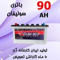 Azar Sulifan 90 200x200 شرکت آذر باتری ارومیه