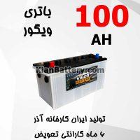 Azar Vigor 100 200x200 شرکت آذر باتری ارومیه